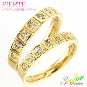 【送料無料】結婚指輪 マリッジリング ペアリング K10ゴールド 10金 指輪【コンビニ受取対応商品】  ホワイトデー プレゼント