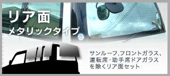 アッパー カペラワゴンカット済みカーフィルム(ハーフミラー)H9.11~13.12ガラスハッチ車