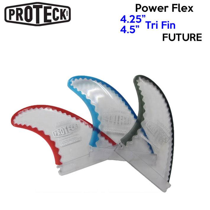 PROTECK FIN 【プロテックフィン】 POWER FLEX 【パワーフレックス フィン】 FUTURE  トライフィン[サーフィン・フィン]