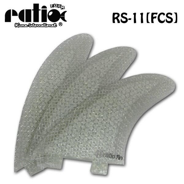 Ratio Fin レイシオフィン RS-11 White Stain Mesh Mサイズ [FCS] ショートボード用トライフィン TRI FIN 【あす楽対応】