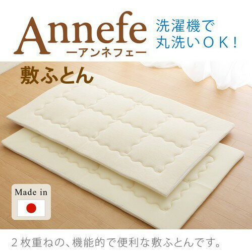 【送料無料】Annefe(アンネフェ)ベビー2枚組敷きふとん(3253655)《直送商品N》