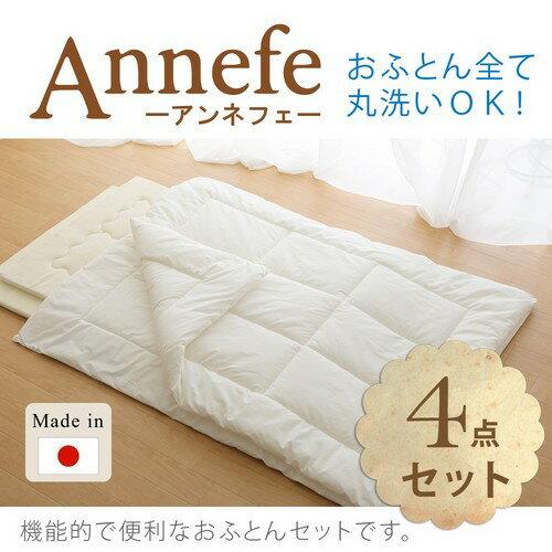 【送料無料】Annefe(アンネフェ)ベビーふとん 4点セット(3254078)《直送商品N》