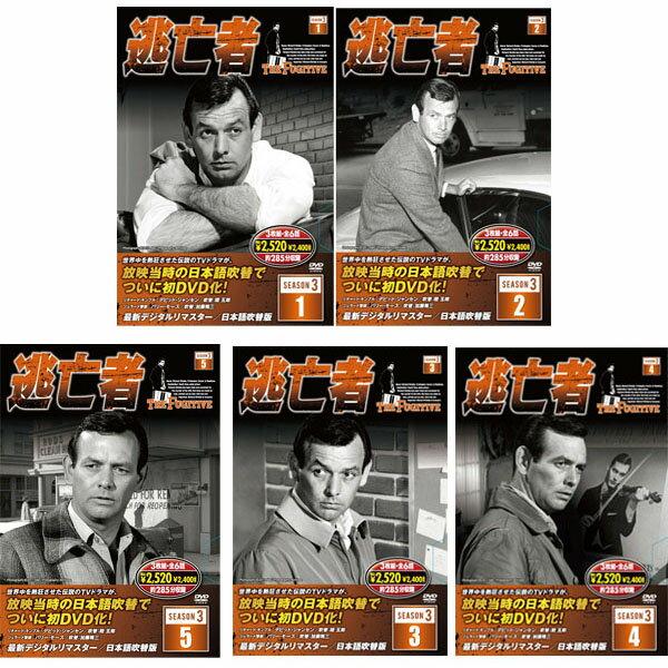 【送料無料】逃亡者 シーズン3DVD3枚×5巻デビッド・ジャンセン日本語吹替版【RCP】【マラソン201410_送料込み】