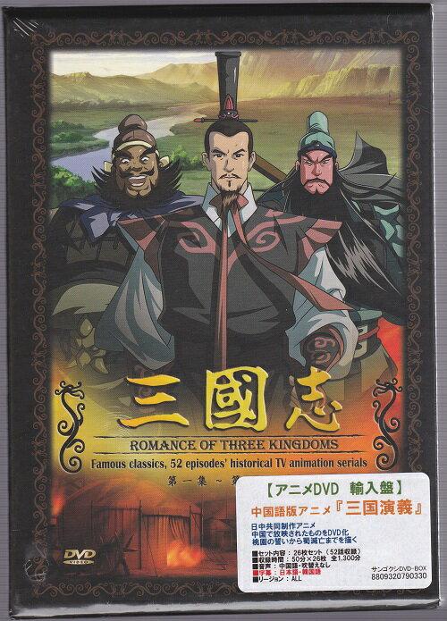 中国語版アニメ三国志 DVD-BOX