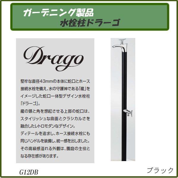 ガーデニング製品 ガーデニング水栓 水栓柱ドラーゴ ブラック G12DB 【送料無料(北海道 沖縄 離島を除く)】