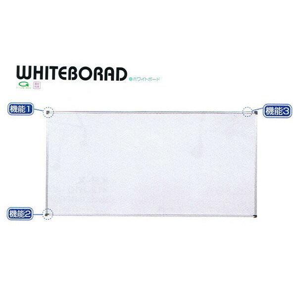壁掛け用ホワイトボード (無地) H918 (W1800xH900)【送料無料(北海道 沖縄 離島を除く)】