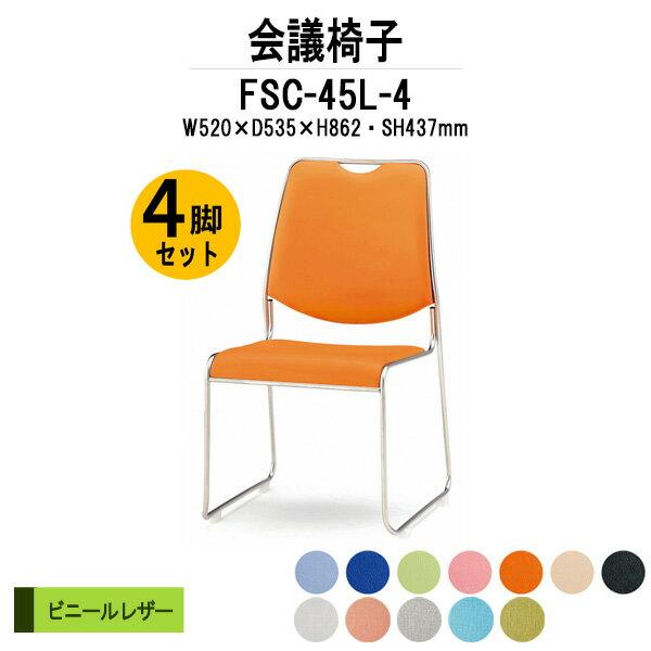 会議椅子 FSC-45L-4 W520xD535xH862mm ビニールレザー 4脚セット 【送料無料(北海道 沖縄 離島を除く)】 ミーティングチェア 会議椅子 打ち合わせ