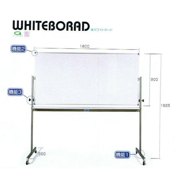 ホワイトボード 脚付・回転ボード(スチールホワイト) PTWW918 (W1800H900)【送料無料(北海道 沖縄 離島を除く)】 532P17Sep16