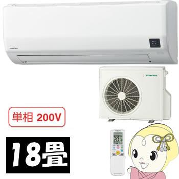 CSH-W5617R2-W コロナ ルームエアコン18畳 Wシリーズ 単相200V 2WAY除湿 低温暖房【smtb-k】【ky】【KK9N0D18P】