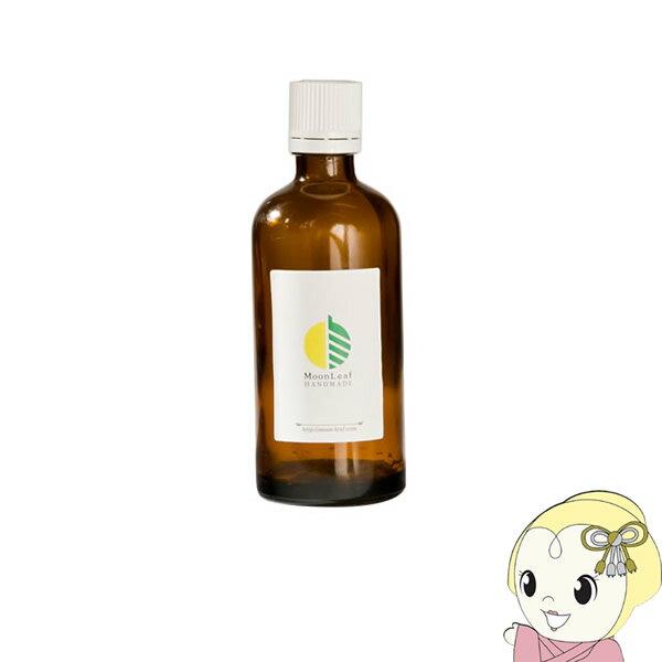 MoonLeaf 00367 レモンユーカリ 100ml【smtb-k】【ky】【KK9N0D18P】