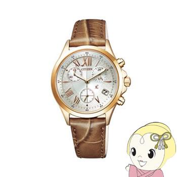 シチズン 腕時計 クロスシー エコ・ドライブ FB1402-05A【smtb-k】【ky】【KK9N0D18P】