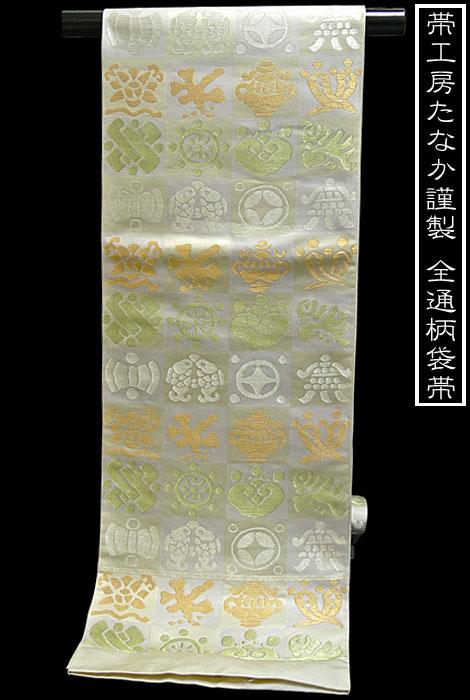 【送料無料】京都西陣織袋帯【帯工房 たなか謹製】本袋全通柄袋帯 市松宝づくし 274