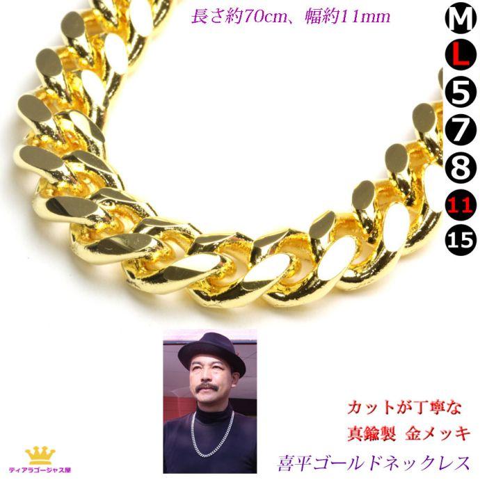 キヘイ喜平しんちゅう真鍮ゴールドネックレス sg60 sssD プレゼント