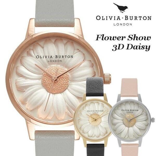 【あす楽 送料無料】【Olivia Burton オリビアバートン】フラワー 花 3Dデイジー Flower Show 3D Daisy 腕時計 うでどけい レディース 本革 レザー ゴールド シルバー ローズゴールド クオーツ グレイ ピンク ブラック