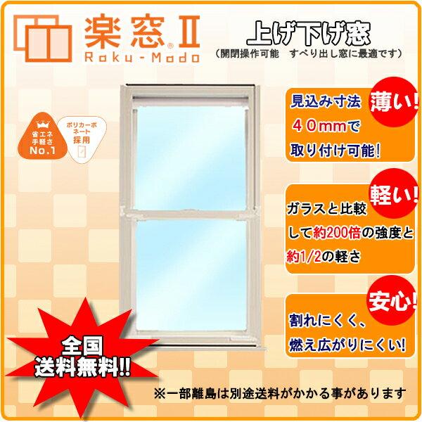 樹脂製 内窓 楽窓II 上げ下げ窓 PC3mm サイズW300~400×H1100~1200 二重窓
