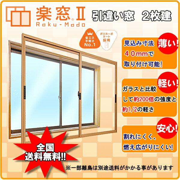 樹脂製 内窓 楽窓II 引違い窓 PC2mm 4mm タイプ サイズW550~800×H250~550 二重窓