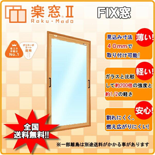 樹脂製 内窓 楽窓II FIX窓 PC3�� サイズW800~1000×H2050~2210 二�窓