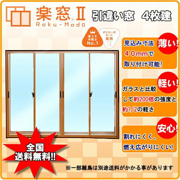 お手頃価格 樹脂製 内窓 楽窓II 引違い窓 4枚建 PC2mm 4mm タイプ サイズW2010~2200×H1150~1350 二重窓