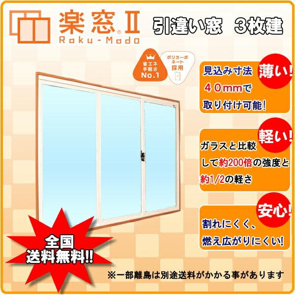 樹脂製 内窓 楽窓II 引違い窓 3枚建 A・B・C・D タイプ PC2mm 4mm サイズW2600~2800×H950~1150 二重窓