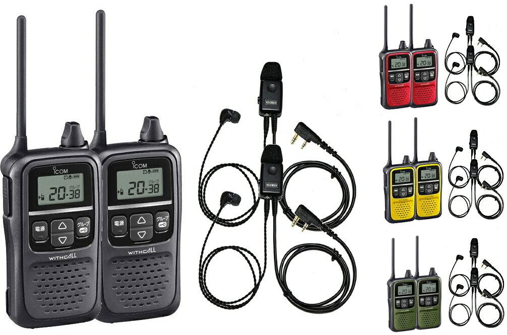 【 送料無料 】 トランシーバー 特定小電力 無線機 インカムアイコム IC-4110 × 2台 + HD-EM51VIL × 2個イヤホンマイクセット