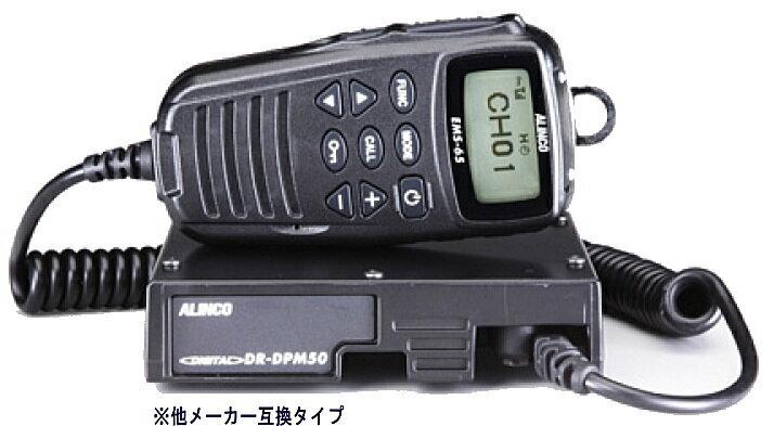 アルインコ DR-DPM50車載・基地用 他社互換デジタルトランシーバー