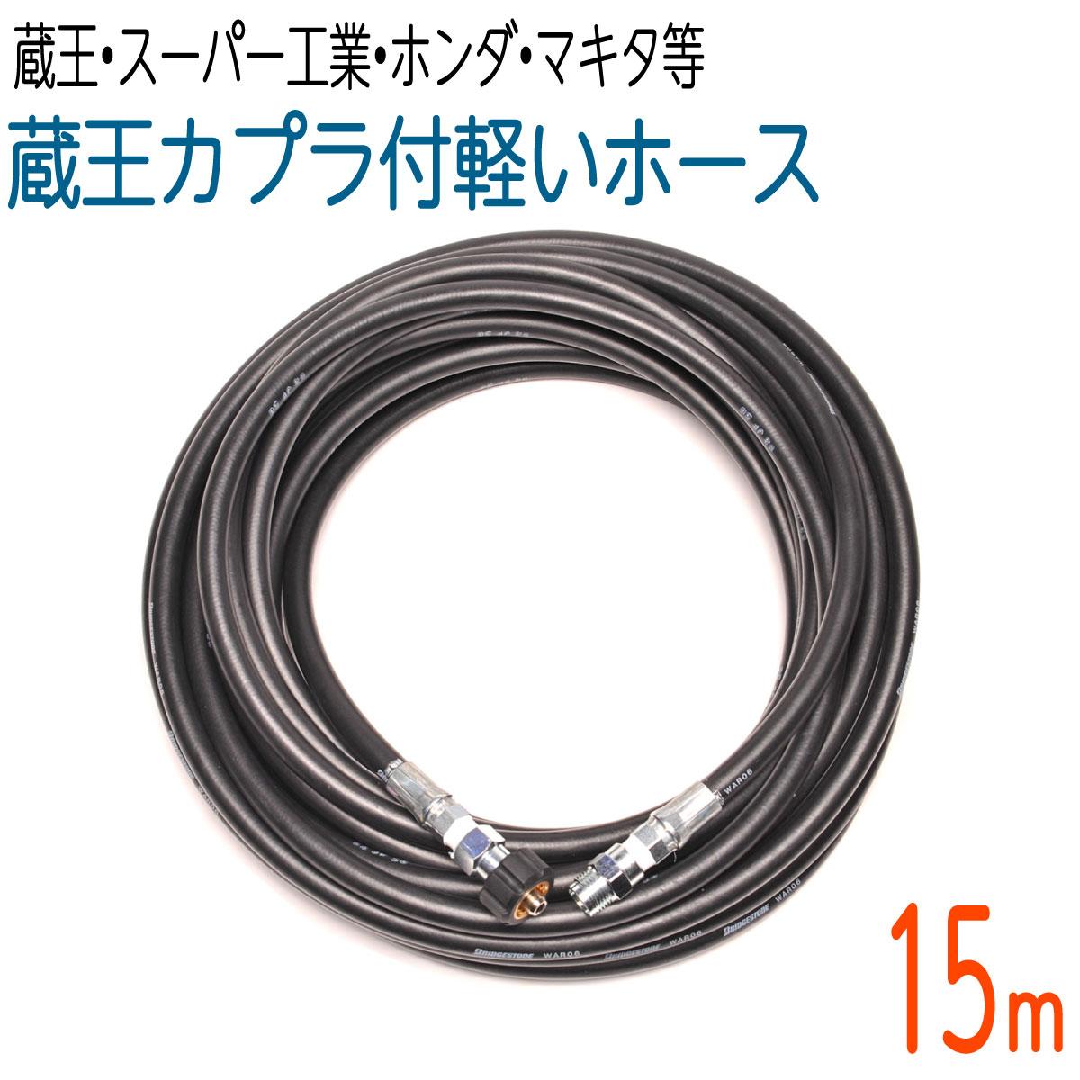 完売品 【15M】軽いホース蔵王産業(エンジン式)・スーパー工業対応カプラ付き