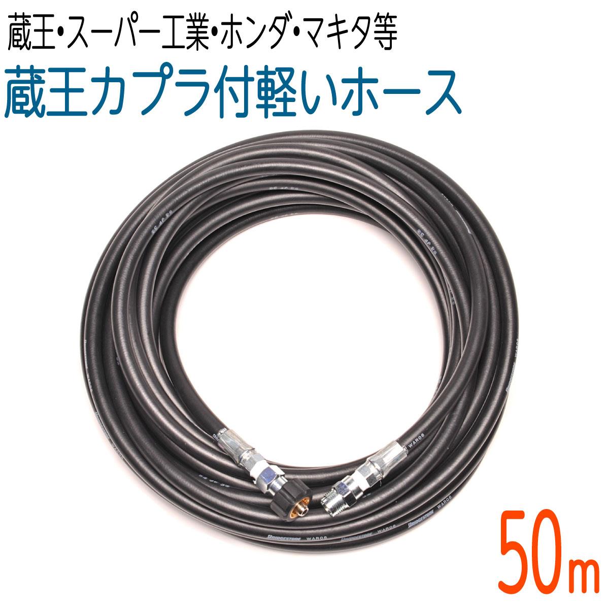 驚き価格 【50M】軽いホース蔵王産業(エンジン式)・スーパー工業対応カプラ付き