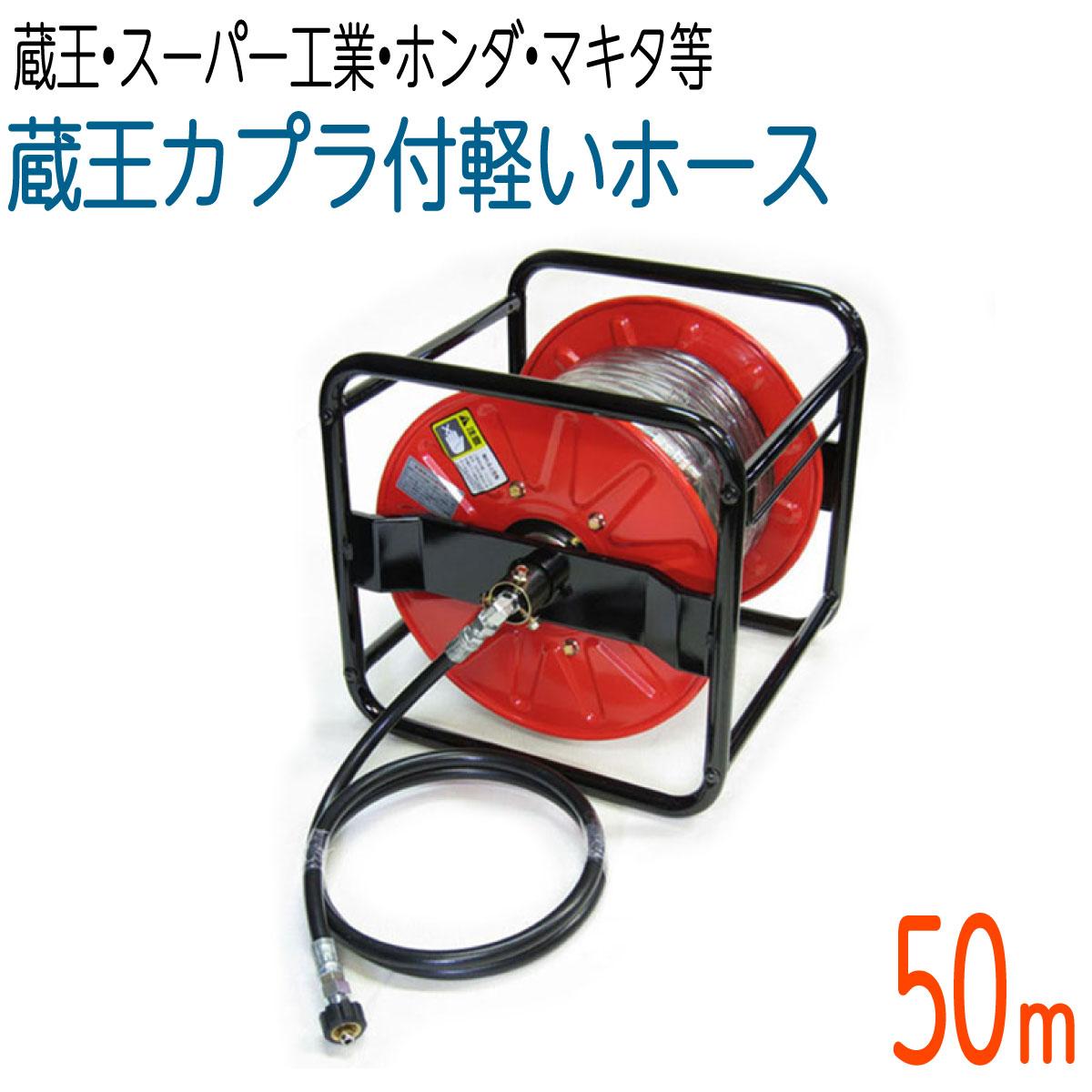 大好評 【50M】軽いホース リール巻 蔵王産業(エンジン式)・スーパー工業対応カプラ付き