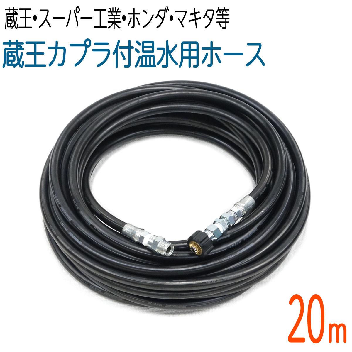 人気のブラウン 【20M】温水ホース蔵王産業(エンジン式)・スーパー工業対応カプラ付き