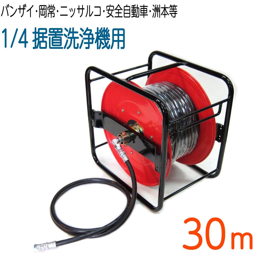 名物 30メートル 1/4(2分) 両端メス金具+ニップル付 高圧洗浄機ホース・リール巻