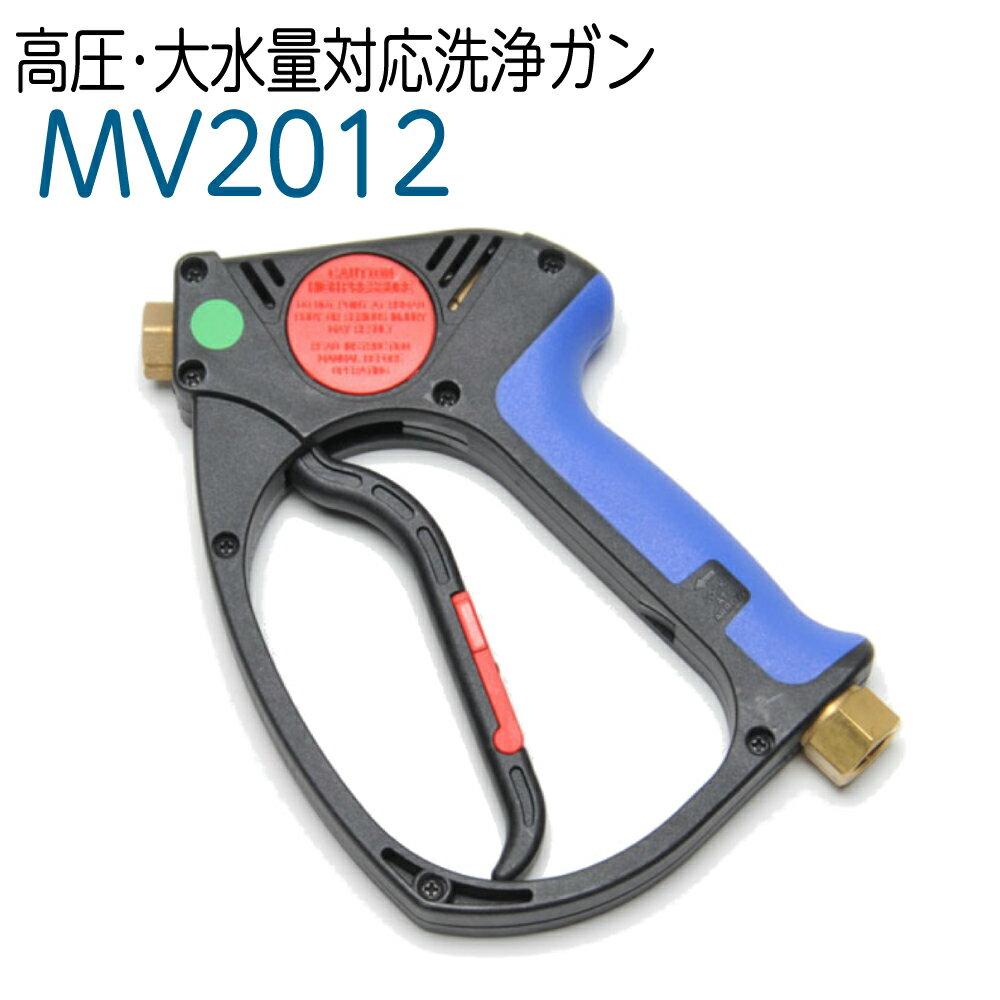 激安人気新品 MV2012  高圧・大水量対応洗浄ガン
