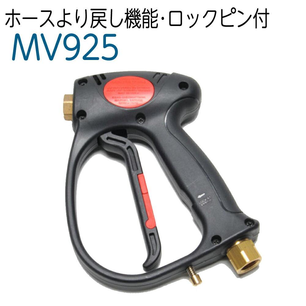 買いしたい 洗浄ガン MV925-SW-P