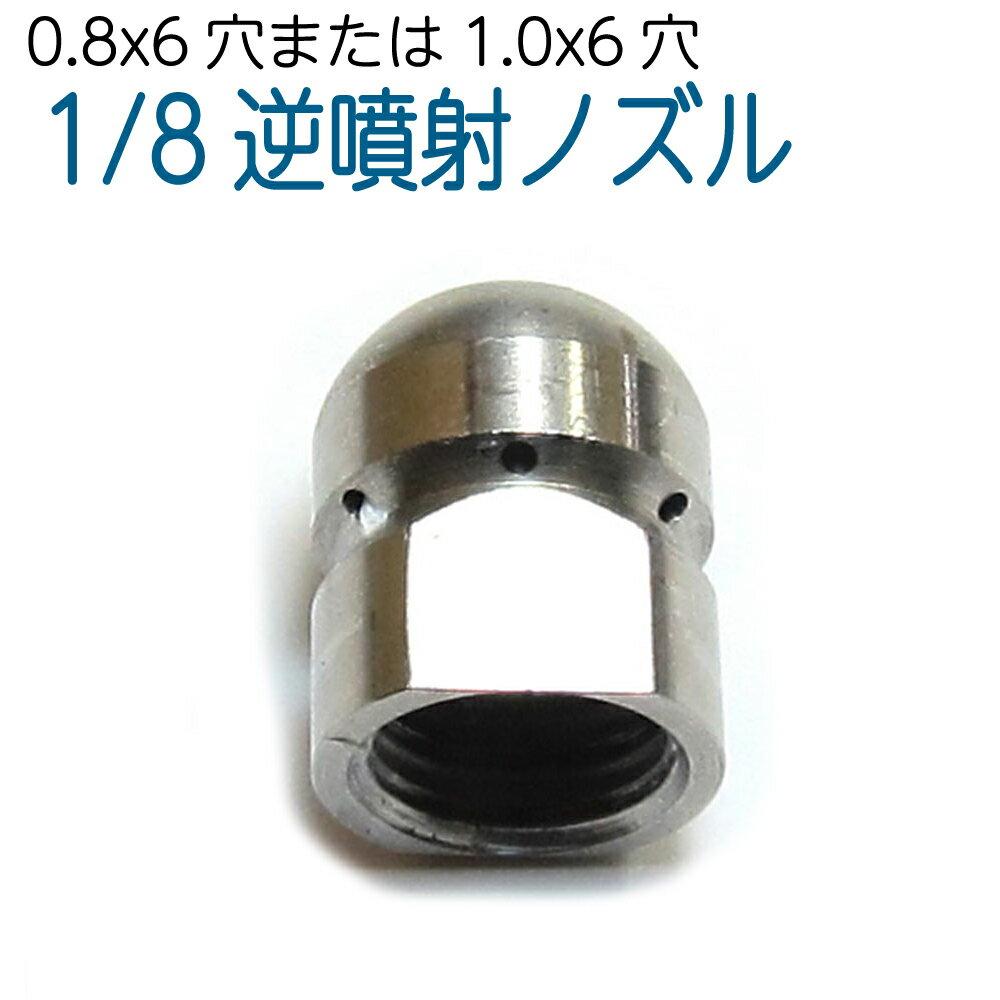 2014年コレクション新 1/8サイズ 0.8mm or 1.0mm×6穴 洗管用逆噴射ノズル(どんぐり)