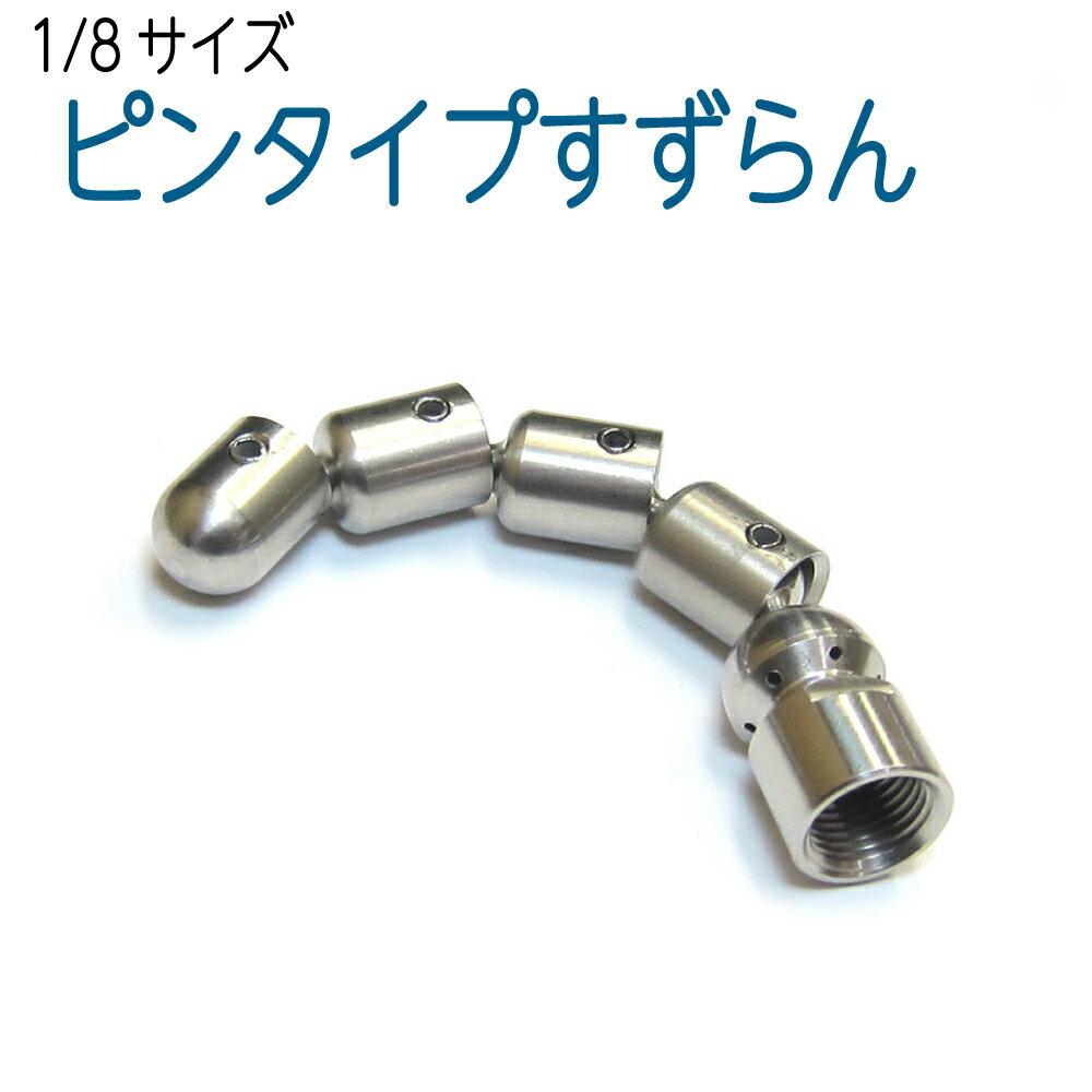 100%品質保証 1/8サイズ 洗管用 逆噴射すずらんノズル P(ピンタイプ)