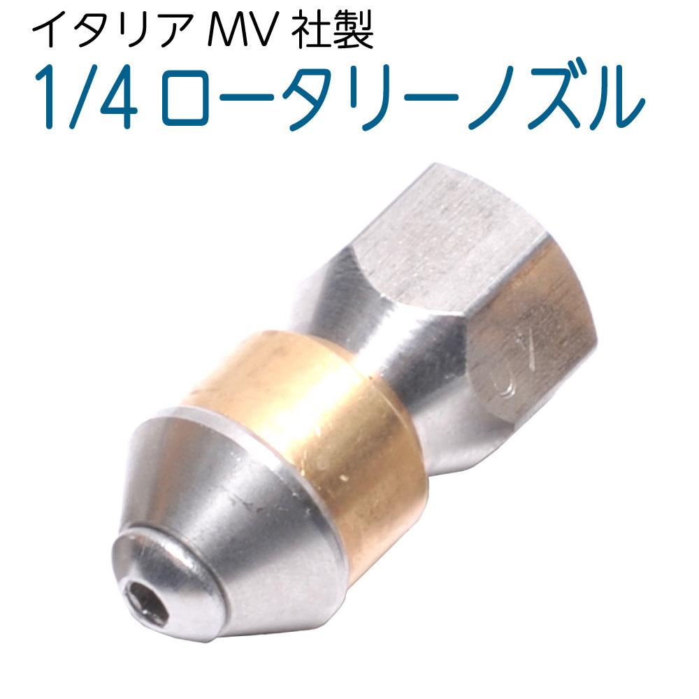 オンラインで販売されている 1/4サイズ ロータリー逆噴射ノズル 1.0mm3穴 (ドングリ)