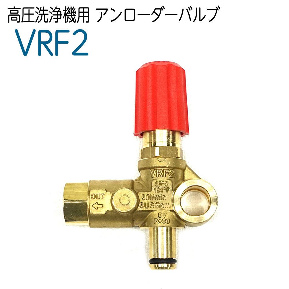 国内発送 VRF2 高圧洗浄機用アンローダーバルブ