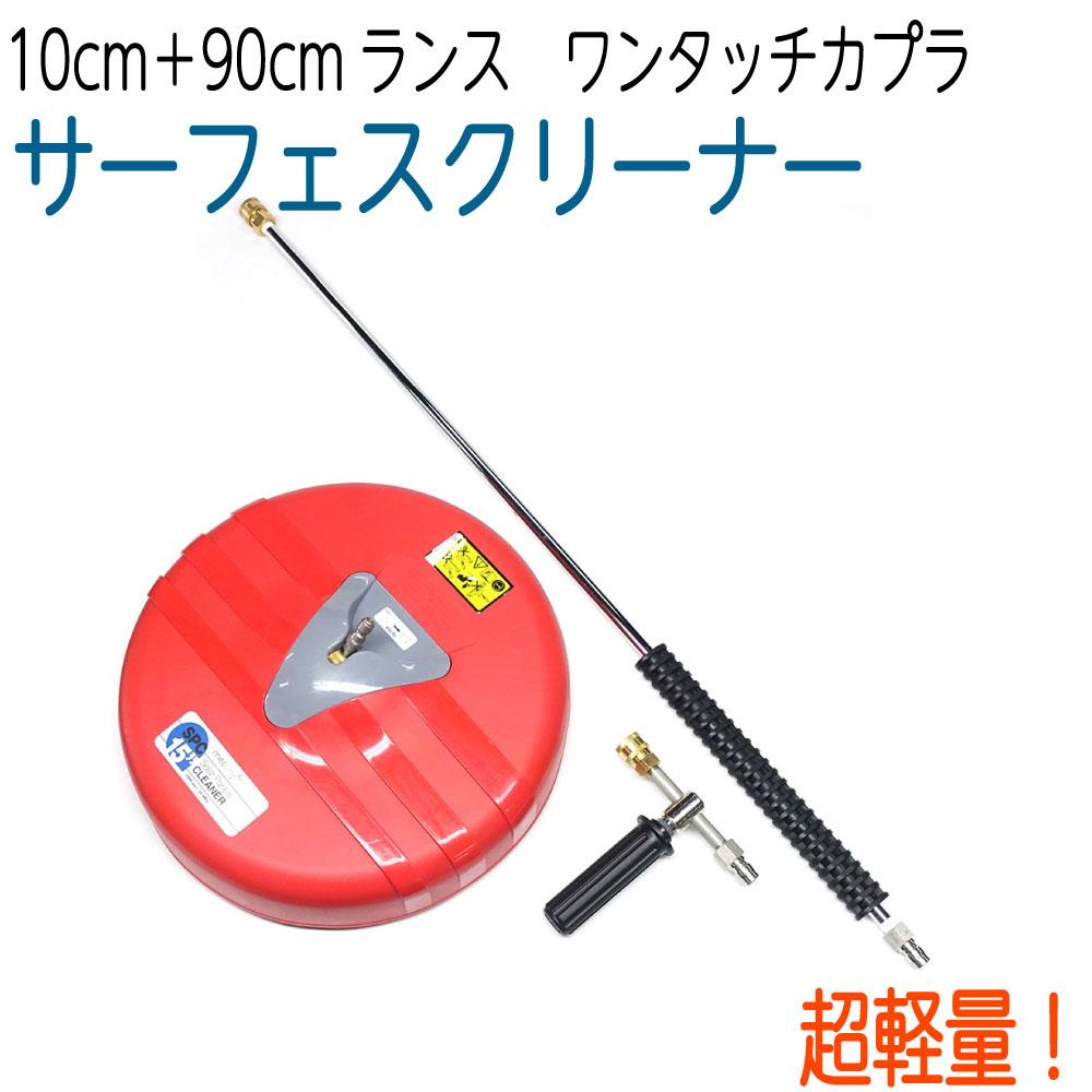 お洒落 超軽量サーフェスクリーナー【C3ランス(10cm+90cm)セット】