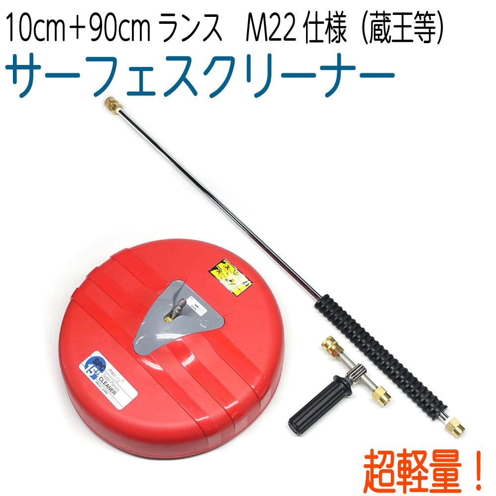 今季新作が入荷 超軽量サーフェスクリーナー【M22ランス(10cm+90cm)セット】