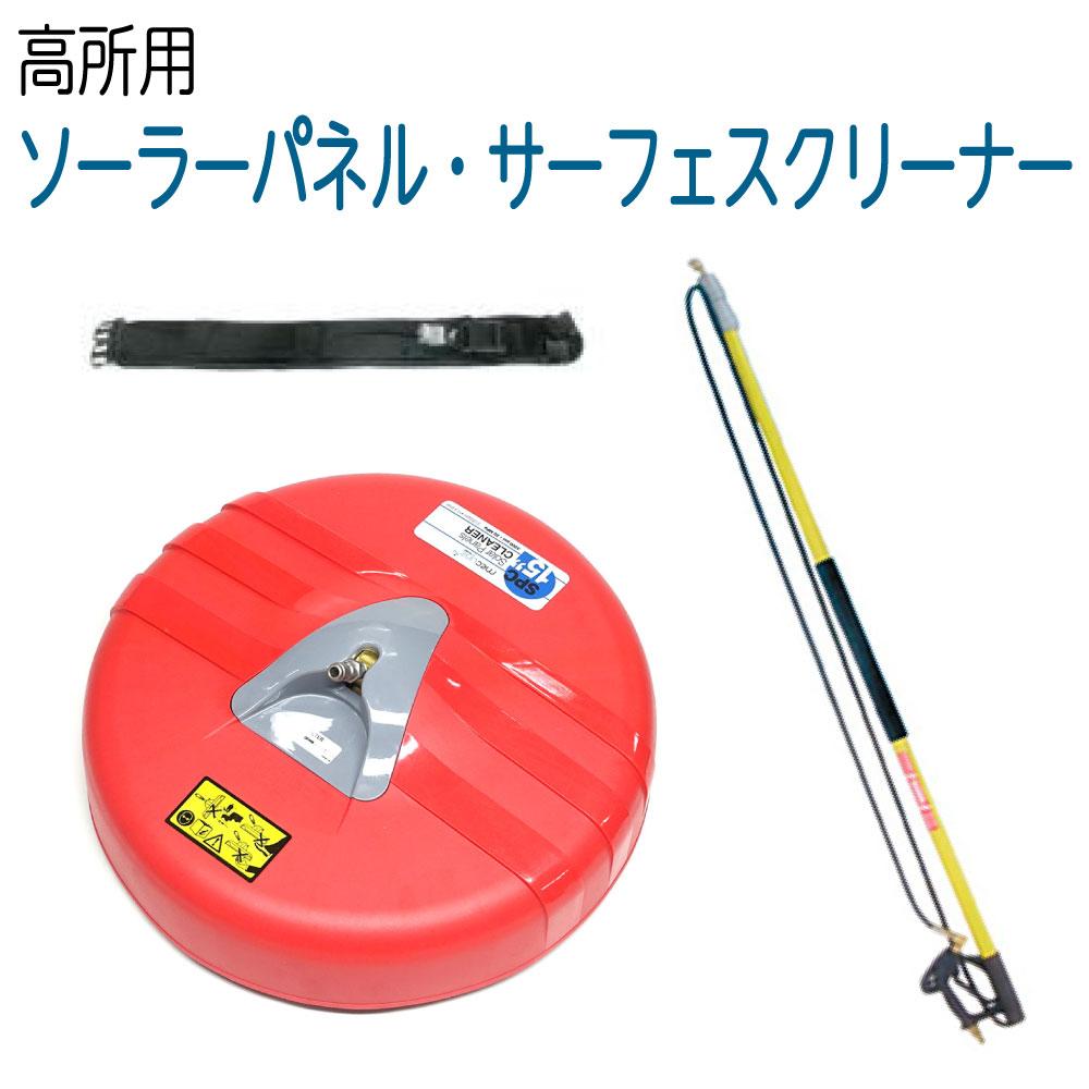 速い配達 超軽量サーフェスクリーナー【伸縮ランスセット】