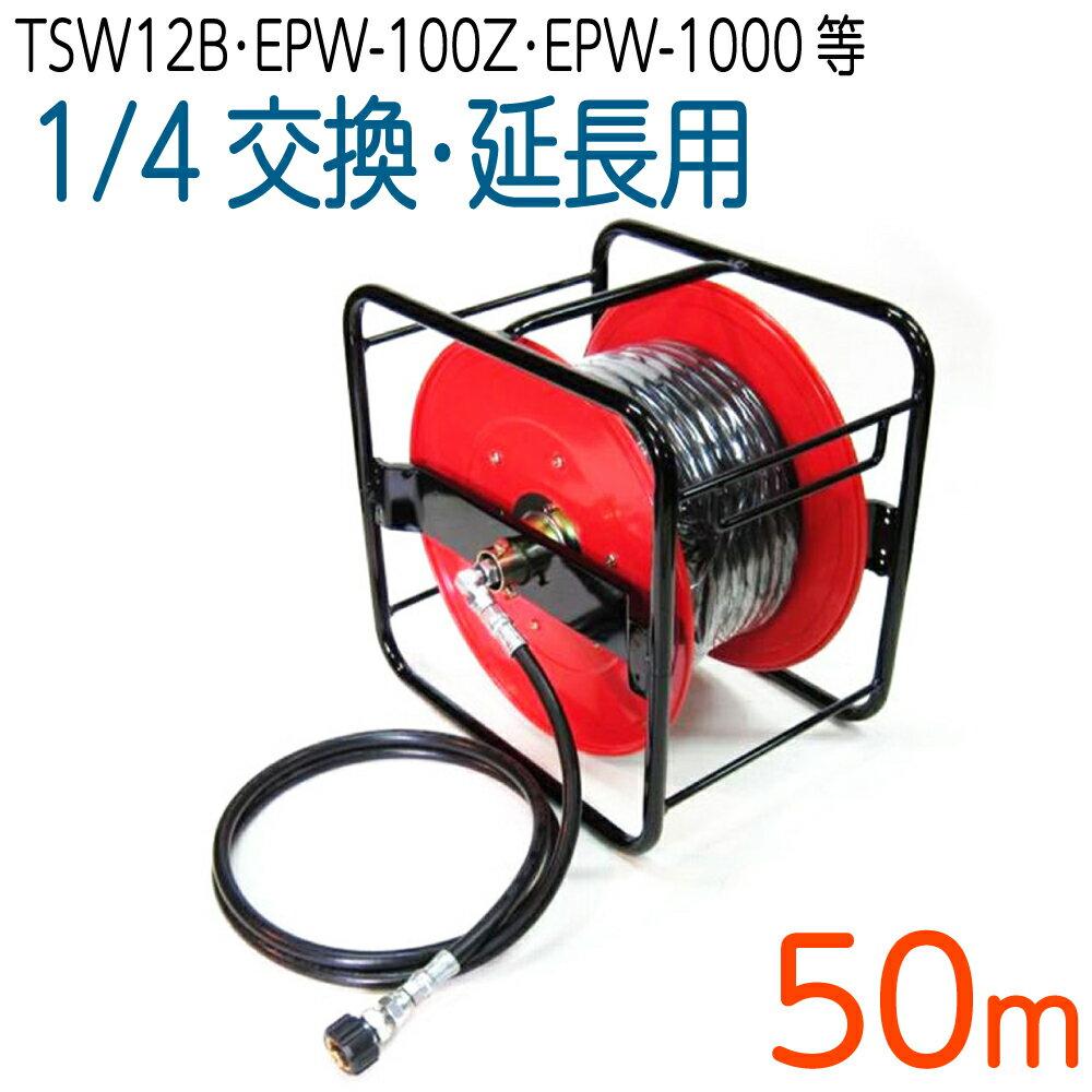 最新製品 【50M】リール巻 両端M22メスカプラ付き2分ホース