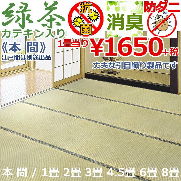い草 ござ 6畳 本間 / 引目織りF / 286×382cm 防ダニ 抗菌 消臭 カーペット アイコン
