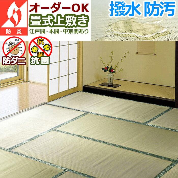 い草 カーペット 上敷き 10畳『畳式上敷き』中京間364×455cm ござ ラグ アイコン