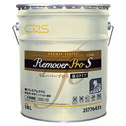 【ポイント3倍】CXS(シーバイエス) リムーバープロS 18L【業務用 ワックス剥離剤】