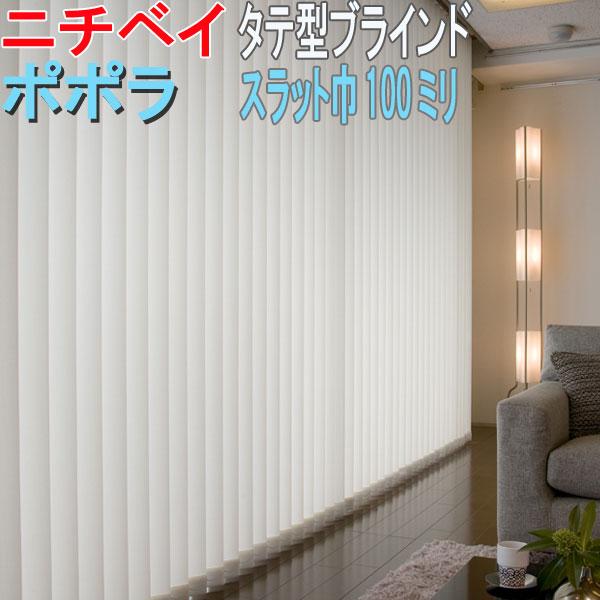 ニチベイ製 バーチカルブラインドアルペジオ/ポポラ/シングルスタイル ルーバー幅100ミリ/防炎/消臭/ウォッシャブル