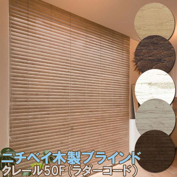 ニチベイ製 木製ブラインド 送料無料 ウッドブラインド クレール50 テイストカラー(ラダーコード)ループコード式 【ウッドブラインド_ニチベイ】【木製ブラインド_ニチベイ】