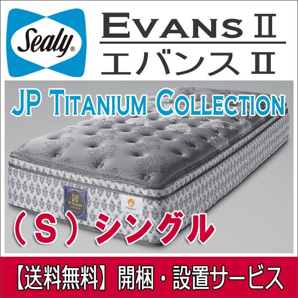 【シーリーベッド正規販売店】シングルマットレス エバンス2(Evans2) Sealybed Jp Titanium Collection