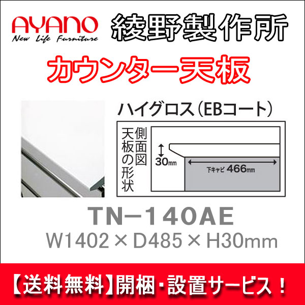 【開梱・設置無料】【送料無料】綾野製作所 カウンター天板 TN-140AE