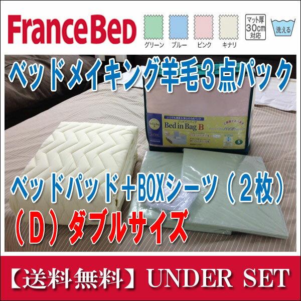 【フランスベッド正規販売店】【送料無料】ベッドメイキング羊毛3点パック ダブル