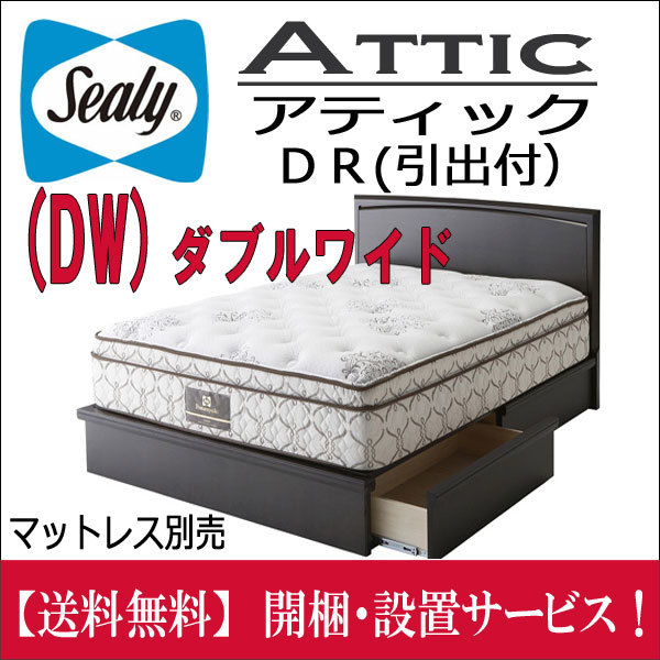 【シーリーベッド正規販売店】ダブルワイドベッド・フレーム アティックDR(引出付) Sealybed Attic