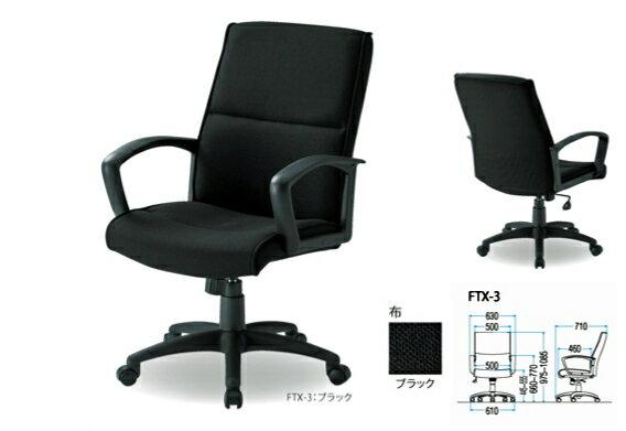 TOKIO【藤沢工業】 オフィスチェア 役員用 肘付・布張り FTX-3